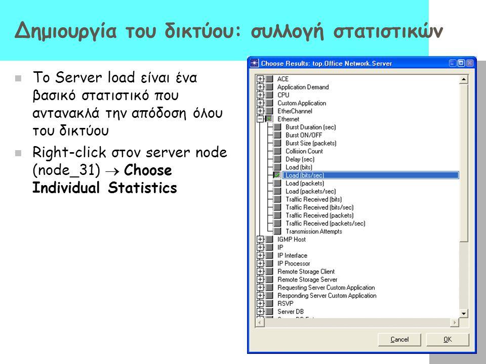 Δημιουργία του δικτύου: συλλογή στατιστικών To Server load είναι ένα βασικό στατιστικό που αντανακλά την απόδοση όλου του δικτύου Right-click στον ser