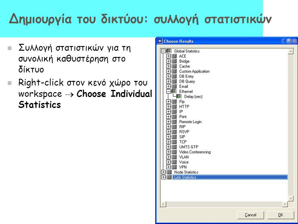 Δημιουργία του δικτύου: συλλογή στατιστικών Συλλογή στατιστικών για τη συνολική καθυστέρηση στο δίκτυο Right-click στον κενό χώρο του workspace  Choo