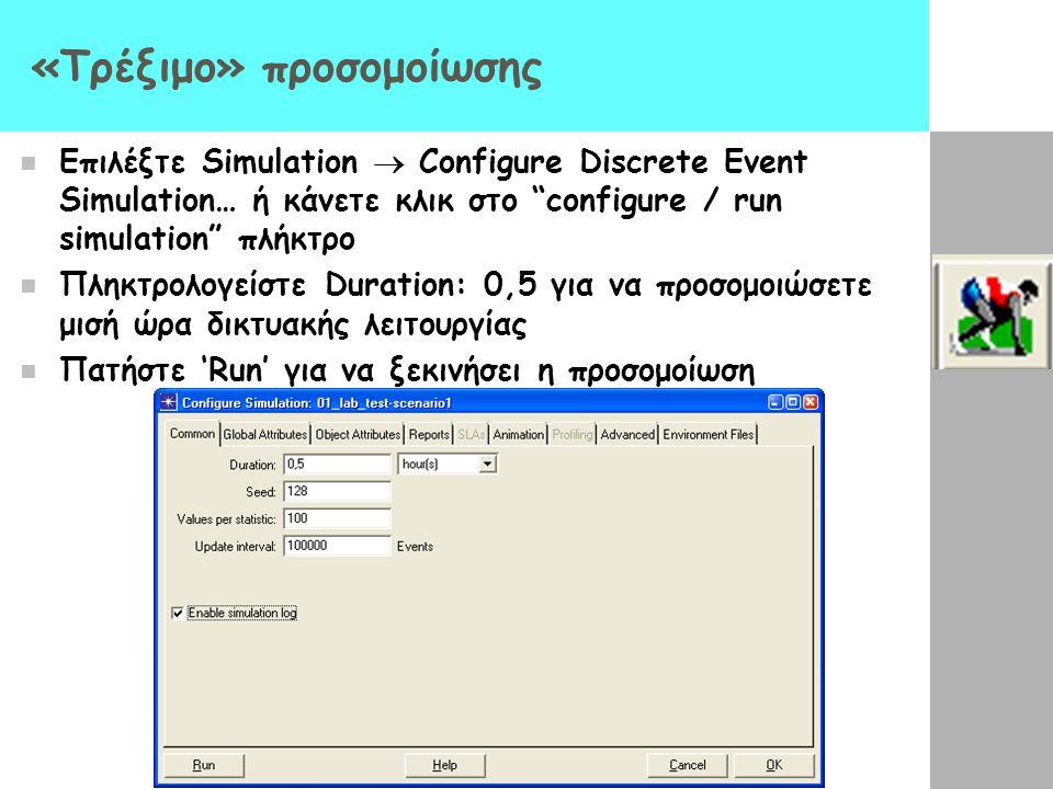"""«Τρέξιμο» προσομοίωσης Επιλέξτε Simulation  Configure Discrete Event Simulation… ή κάνετε κλικ στο """"configure / run simulation"""" πλήκτρο Πληκτρολογείσ"""