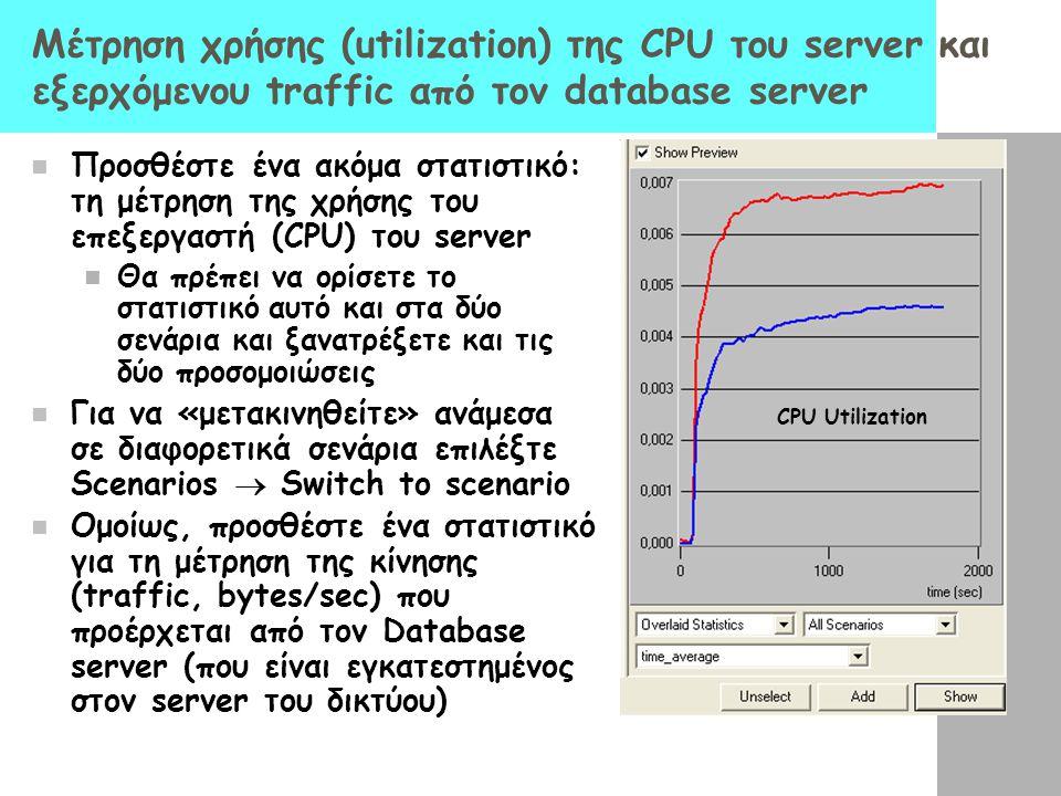 Μέτρηση χρήσης (utilization) της CPU του server και εξερχόμενου traffic από τον database server Προσθέστε ένα ακόμα στατιστικό: τη μέτρηση της χρήσης