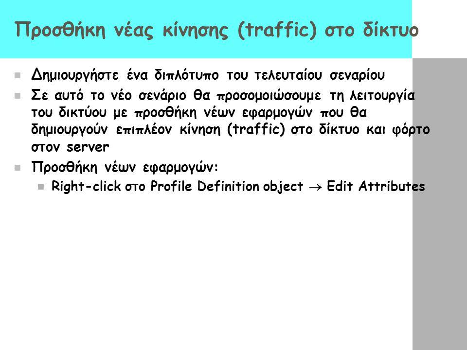 Προσθήκη νέας κίνησης (traffic) στο δίκτυο Δημιουργήστε ένα διπλότυπο του τελευταίου σεναρίου Σε αυτό το νέο σενάριο θα προσομοιώσουμε τη λειτουργία τ