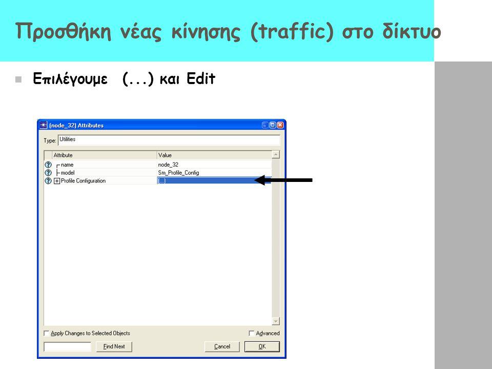 Προσθήκη νέας κίνησης (traffic) στο δίκτυο Επιλέγουμε (...) και Edit