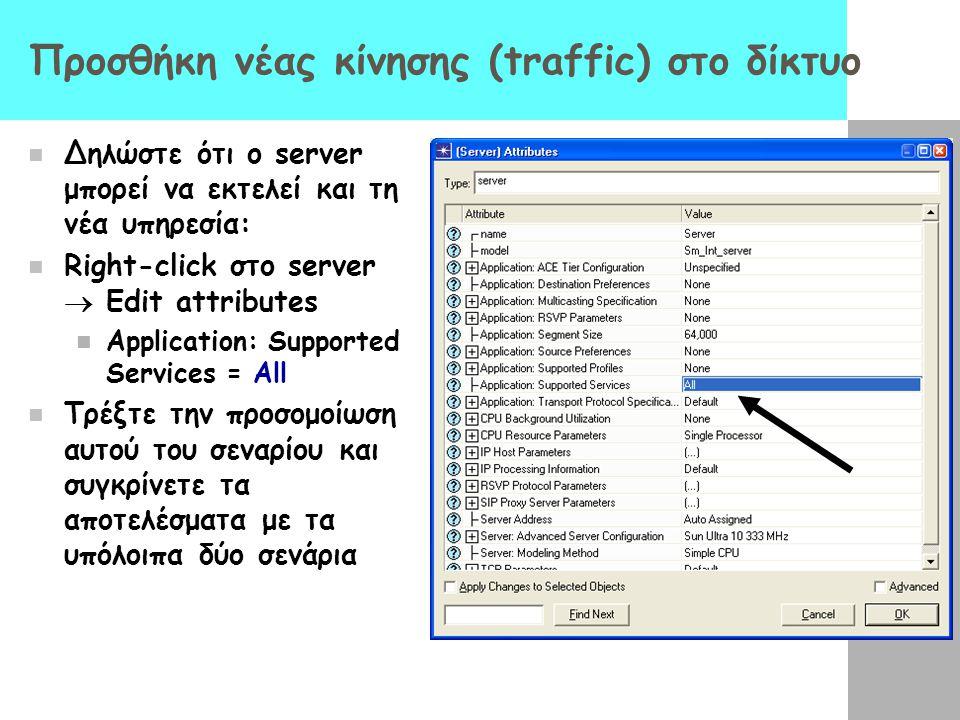 Προσθήκη νέας κίνησης (traffic) στο δίκτυο Δηλώστε ότι ο server μπορεί να εκτελεί και τη νέα υπηρεσία: Right-click στο server  Edit attributes Applic