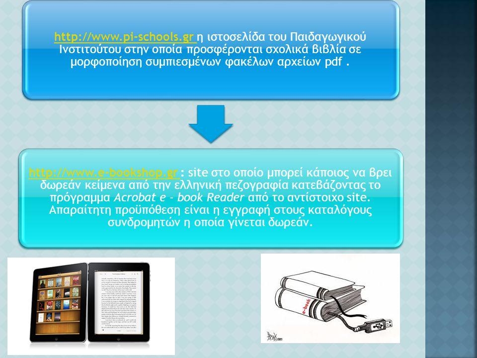 http://www.pi-schools.gr http://www.pi-schools.gr η ιστοσελίδα του Παιδαγωγικού Ινστιτούτου στην οποία προσφέρονται σχολικά βιβλία σε μορφοποίηση συμπ