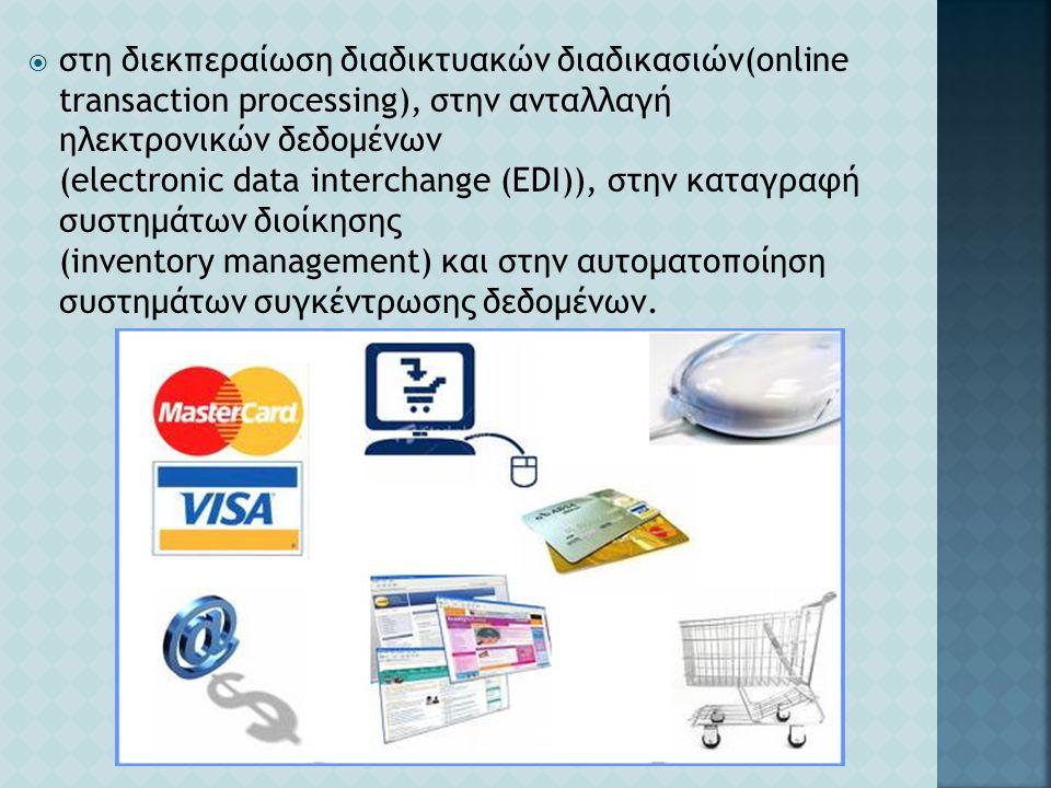  στη διεκπεραίωση διαδικτυακών διαδικασιών(online transaction processing), στην ανταλλαγή ηλεκτρονικών δεδομένων (electronic data interchange (EDI)),