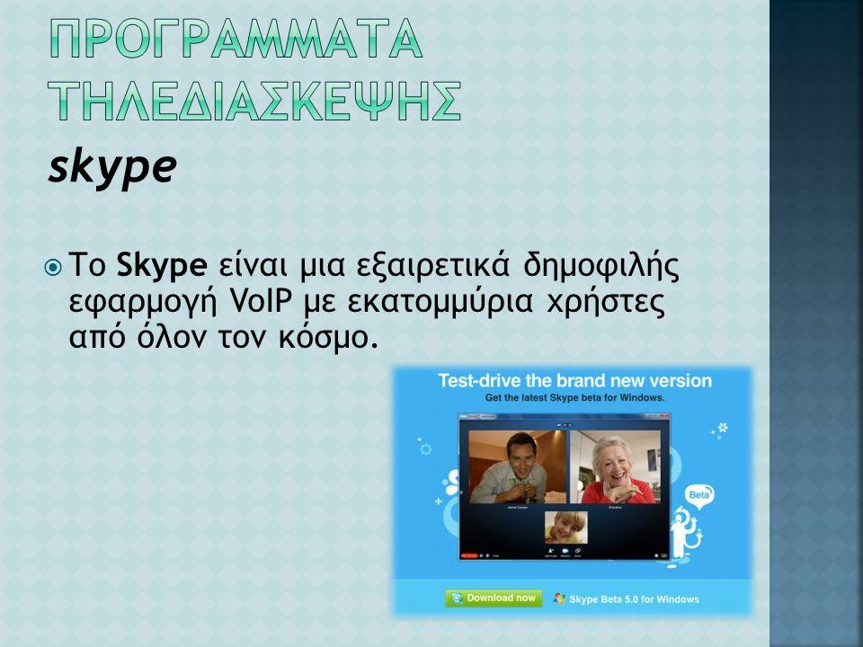 skype  Το Skype είναι μια εξαιρετικά δημοφιλής εφαρμογή VoIP με εκατομμύρια χρήστες από όλον τον κόσμο.
