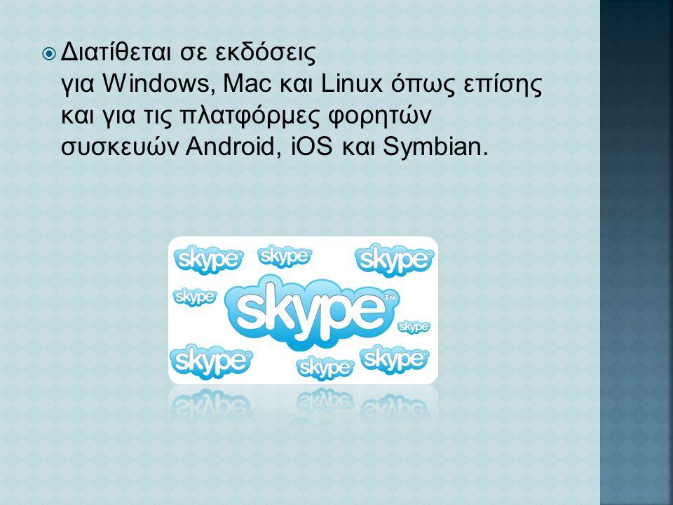  Διατίθεται σε εκδόσεις για Windows, Mac και Linux όπως επίσης και για τις πλατφόρμες φορητών συσκευών Android, iOS και Symbian.