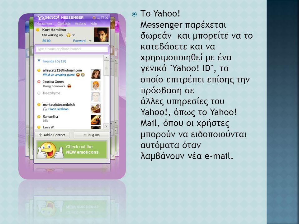  Το Yahoo! Messenger παρέχεται δωρεάν και μπορείτε να το κατεβάσετε και να χρησιμοποιηθεί με ένα γενικό