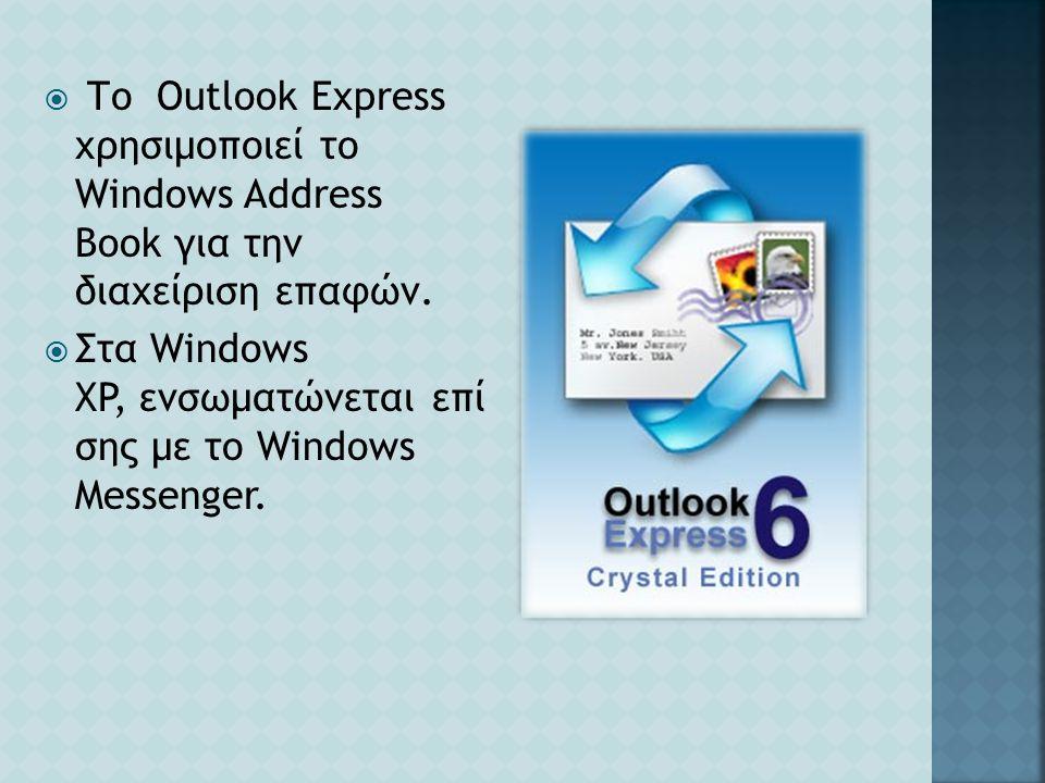  Το Outlook Express χρησιμοποιεί το Windows Address Book για την διαχείριση επαφών.  Στα Windows XP, ενσωματώνεται επί σης με το Windows Messenger.