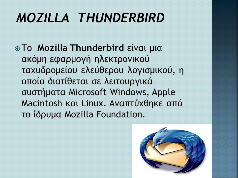 MOZILLA THUNDERBIRD  Το Mozilla Thunderbird είναι μια ακόμη εφαρμογή ηλεκτρονικού ταχυδρομείου ελεύθερου λογισμικού, η οποία διατίθεται σε λειτουργικ
