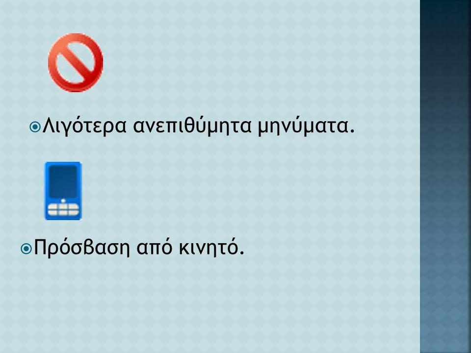  Λιγότερα ανεπιθύμητα μηνύματα.  Πρόσβαση από κινητό.