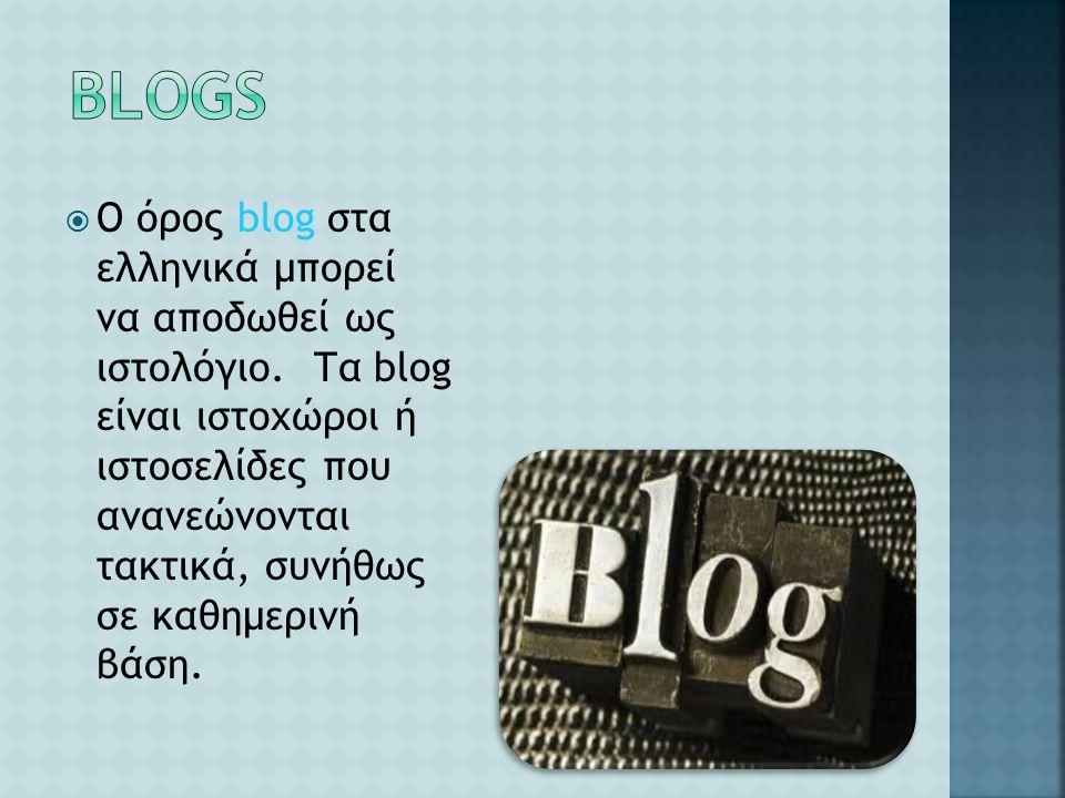  Ο όρος blog στα ελληνικά μπορεί να αποδωθεί ως ιστολόγιο. Τα blog είναι ιστοχώροι ή ιστοσελίδες που ανανεώνονται τακτικά, συνήθως σε καθημερινή βάση