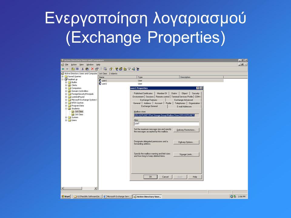 Ενεργοποίηση λογαριασμού (Exchange Properties)