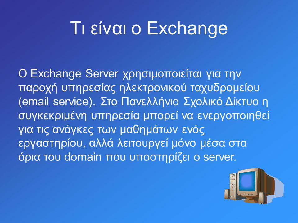 Instant Messaging Service (Ενεργοποίηση λογαριασμού) Η ενεργοποίηση λογαριασμού για χρήση του Instant Messaging γίνεται στο Active Directory Users and Computers κάνοντας δεξί κλικ στον χρήστη και επιλέγοντας στην συνέχεια Exchange Tasks .