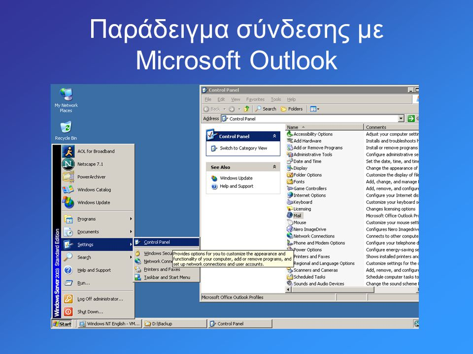 Παράδειγμα σύνδεσης με Microsoft Outlook