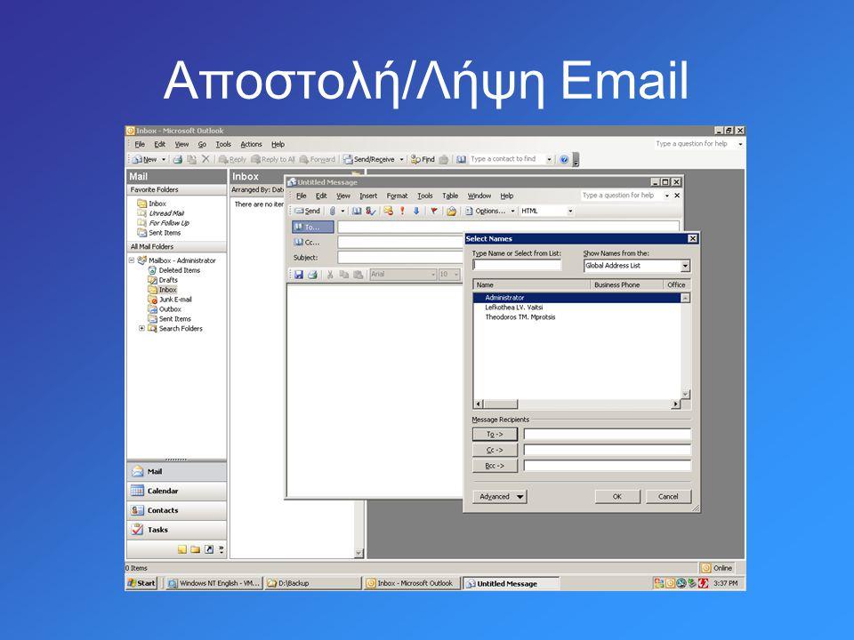 Αποστολή/Λήψη Email