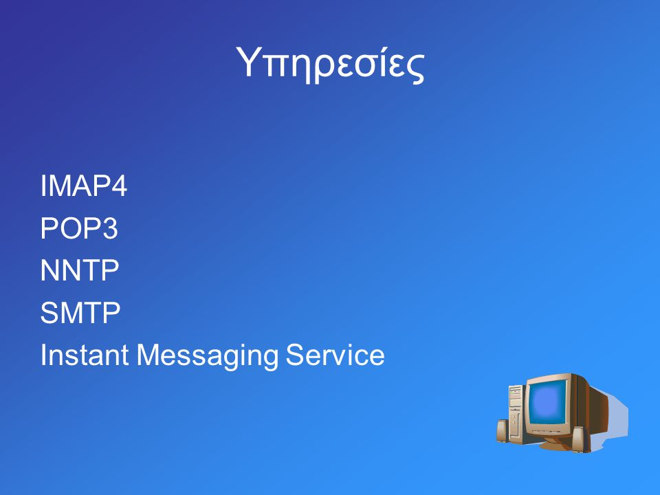 IMAP4 POP3 NNTP SMTP Instant Messaging Service Υπηρεσίες