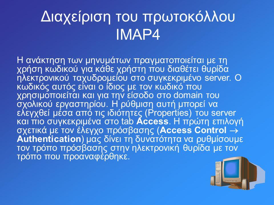 Διαχείριση του πρωτοκόλλου IMAP4 Η ανάκτηση των μηνυμάτων πραγματοποιείται με τη χρήση κωδικού για κάθε χρήστη που διαθέτει θυρίδα ηλεκτρονικού ταχυδρομείου στο συγκεκριμένο server.