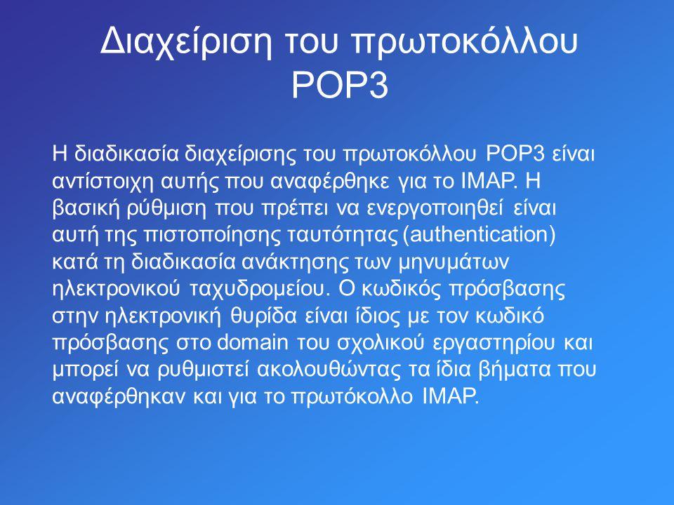 Διαχείριση του πρωτοκόλλου POP3 Η διαδικασία διαχείρισης του πρωτοκόλλου POP3 είναι αντίστοιχη αυτής που αναφέρθηκε για το IMAP.