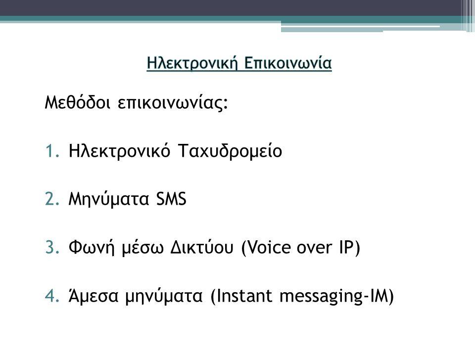  Ηλεκτρονικό ταχυδρομείο (electronic mail – E-mail)  Μας επιτρέπει να αποστείλουμε και να παραλάβουμε ηλεκτρονικά μηνύματα.