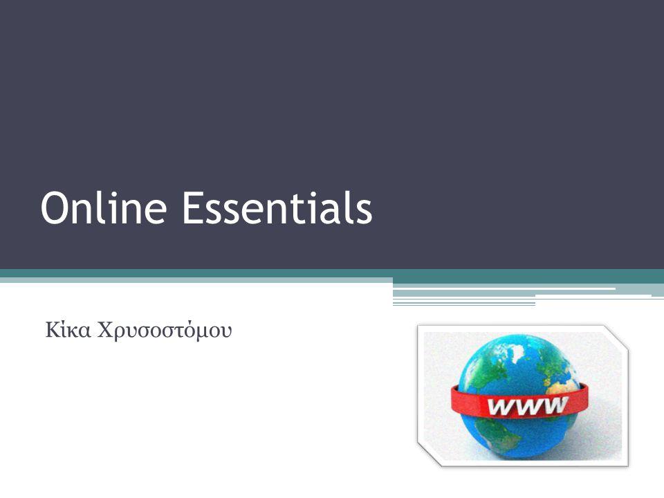 Online Essentials Κίκα Χρυσοστόμου