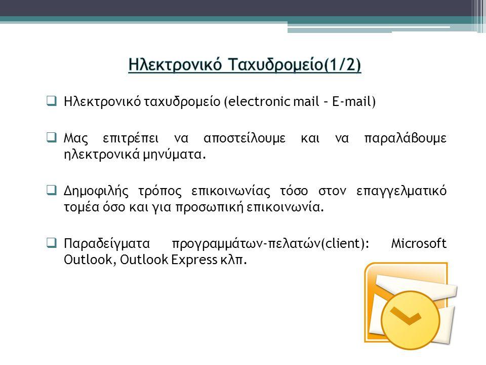  Ηλεκτρονικό ταχυδρομείο (electronic mail – E-mail)  Μας επιτρέπει να αποστείλουμε και να παραλάβουμε ηλεκτρονικά μηνύματα.  Δημοφιλής τρόπος επικο
