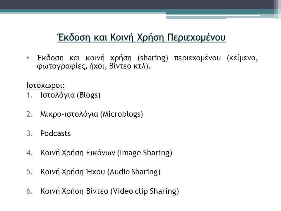 Έκδοση και κοινή χρήση (sharing) περιεχομένου (κείμενο, φωτογραφίες, ήχοι, βίντεο κτλ). Ιστόχωροι: 1.Ιστολόγια (Blogs) 2.Μικρο-ιστολόγια (Microblogs)