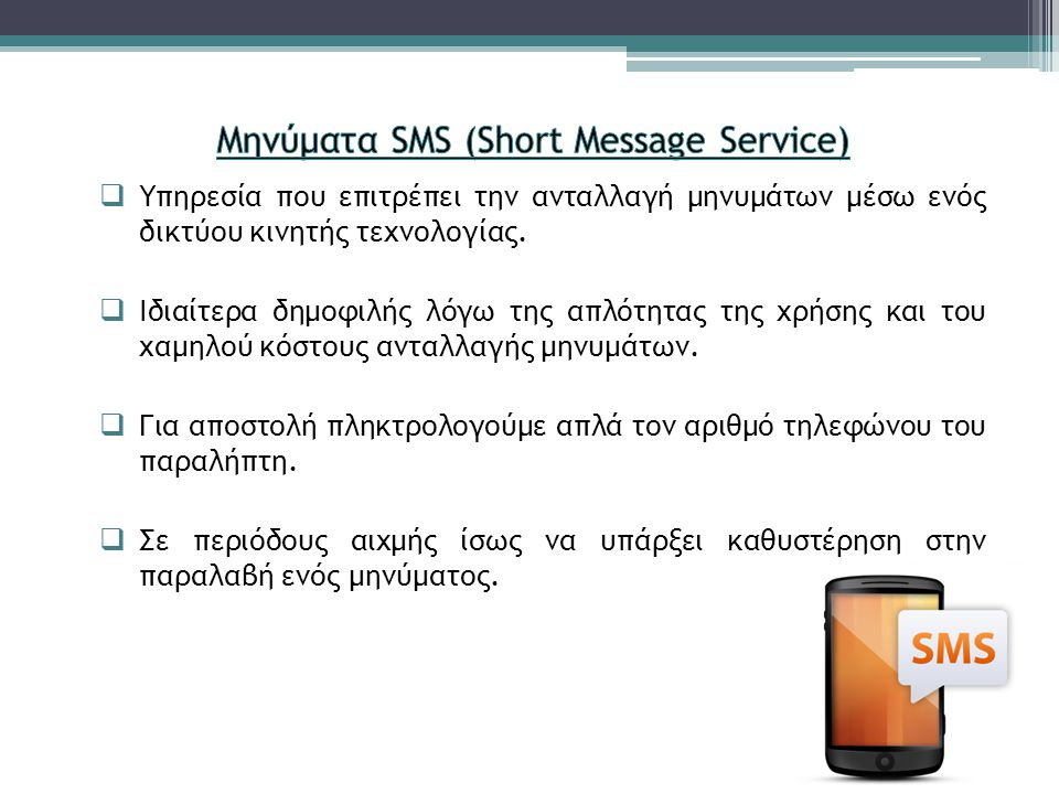  Υπηρεσία που επιτρέπει την ανταλλαγή μηνυμάτων μέσω ενός δικτύου κινητής τεχνολογίας.  Ιδιαίτερα δημοφιλής λόγω της απλότητας της χρήσης και του χα