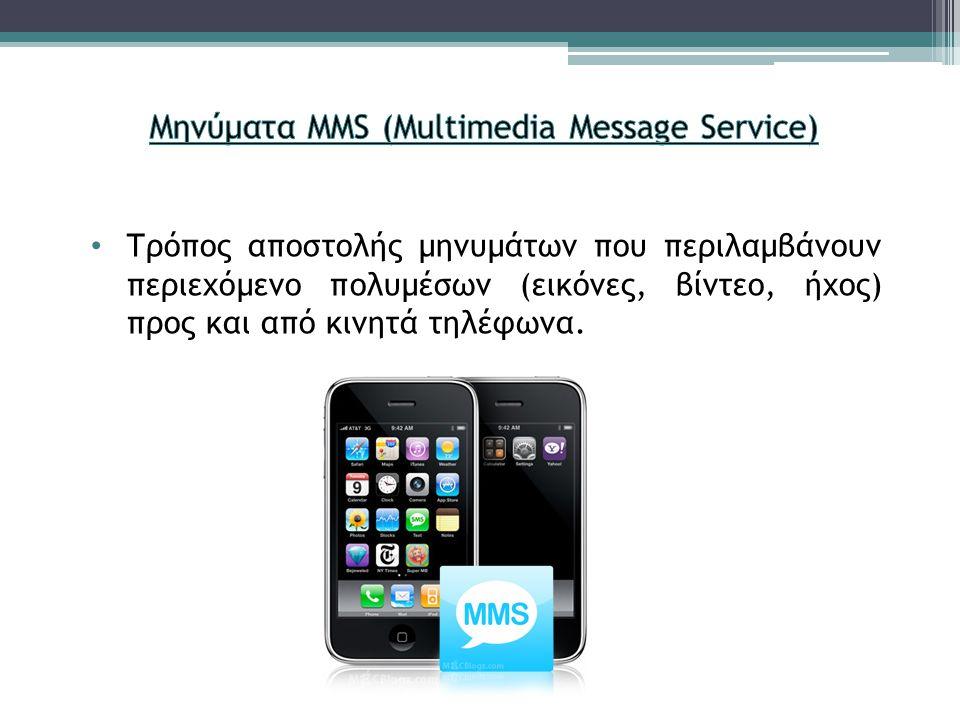 Τρόπος αποστολής μηνυμάτων που περιλαμβάνουν περιεχόμενο πολυμέσων (εικόνες, βίντεο, ήχος) προς και από κινητά τηλέφωνα.