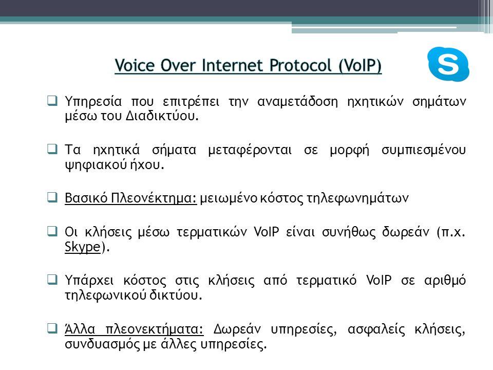  Υπηρεσία που επιτρέπει την αναμετάδοση ηχητικών σημάτων μέσω του Διαδικτύου.