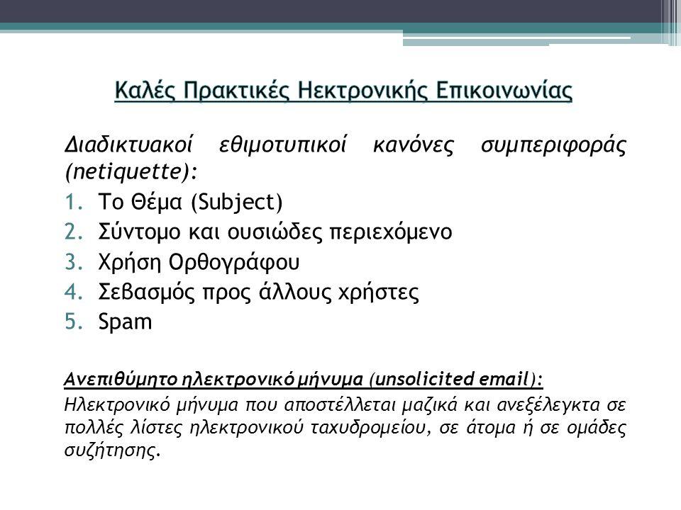 Διαδικτυακοί εθιμοτυπικοί κανόνες συμπεριφοράς (netiquette): 1.Το Θέμα (Subject) 2.Σύντομο και ουσιώδες περιεχόμενο 3.Χρήση Ορθογράφου 4.Σεβασμός προς