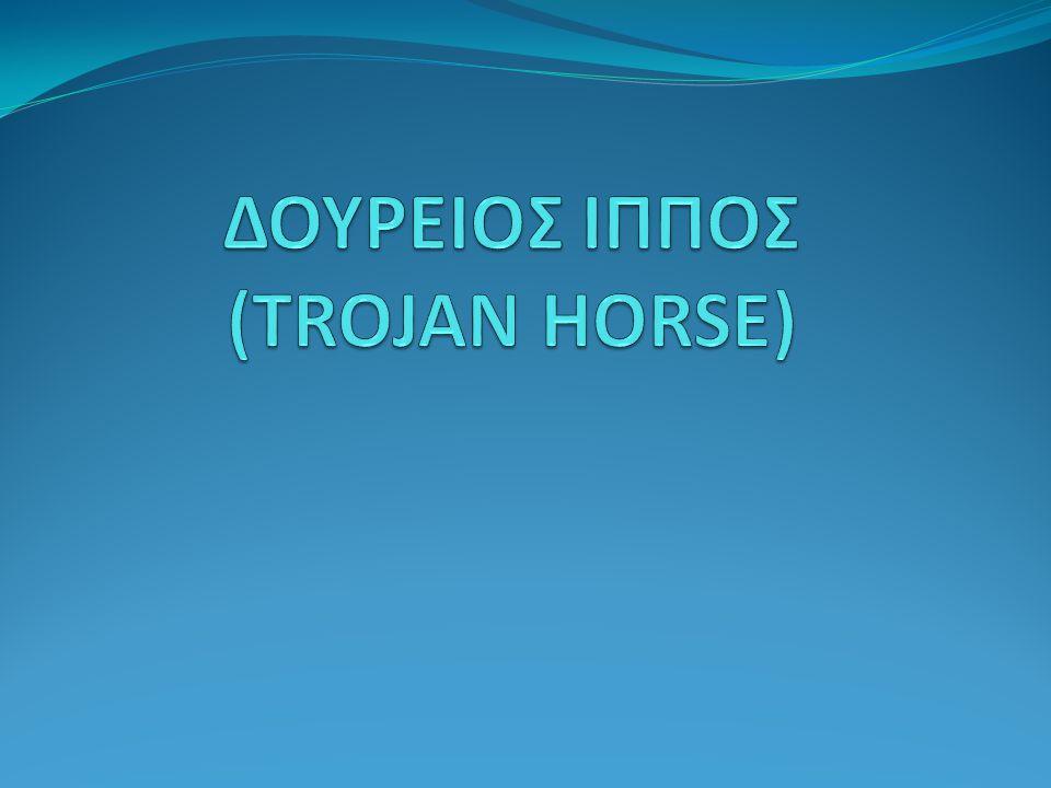 ΟΡΙΣΜΟΣ Στην πληροφορική, ο δούρειος ίππος (trojan horse ή απλά trojan) είναι ένα κακόβουλο πρόγραμμα που ξεγελάει τον χρήστη και τον κάνει να πιστεύει ότι εκτελεί κάποια χρήσιμη λειτουργία ενώ στα κρυφά εγκαθιστά στον υπολογιστή του άλλα κακόβουλα προγράμματα.