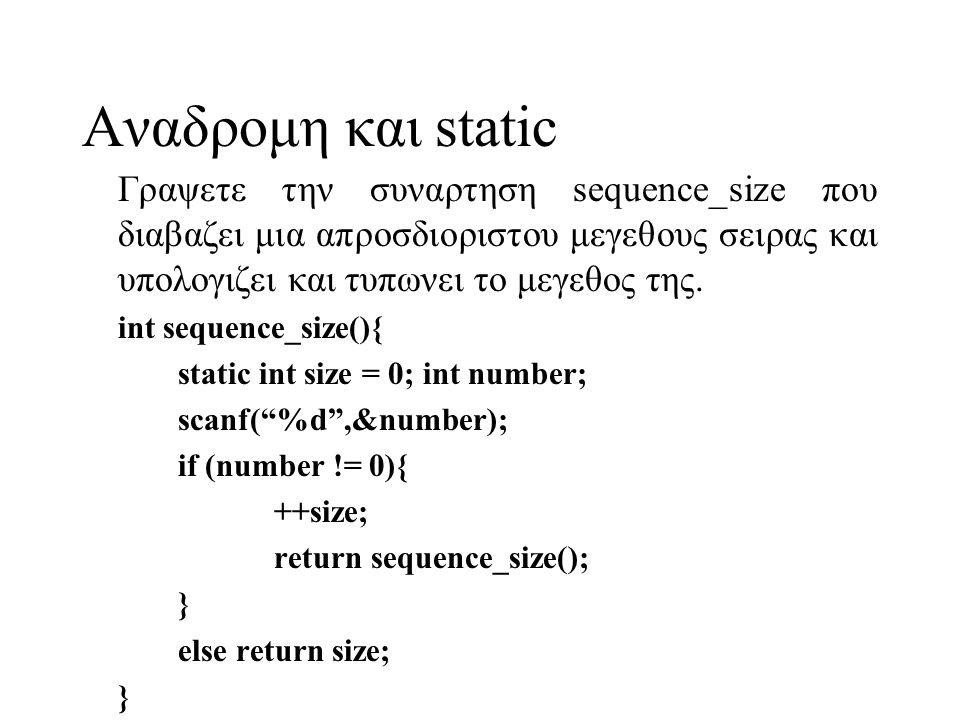 Αναδρομη και static Γραψετε την συναρτηση sequence_size που διαβαζει μια απροσδιοριστου μεγεθους σειρας και υπολογιζει και τυπωνει το μεγεθος της. int
