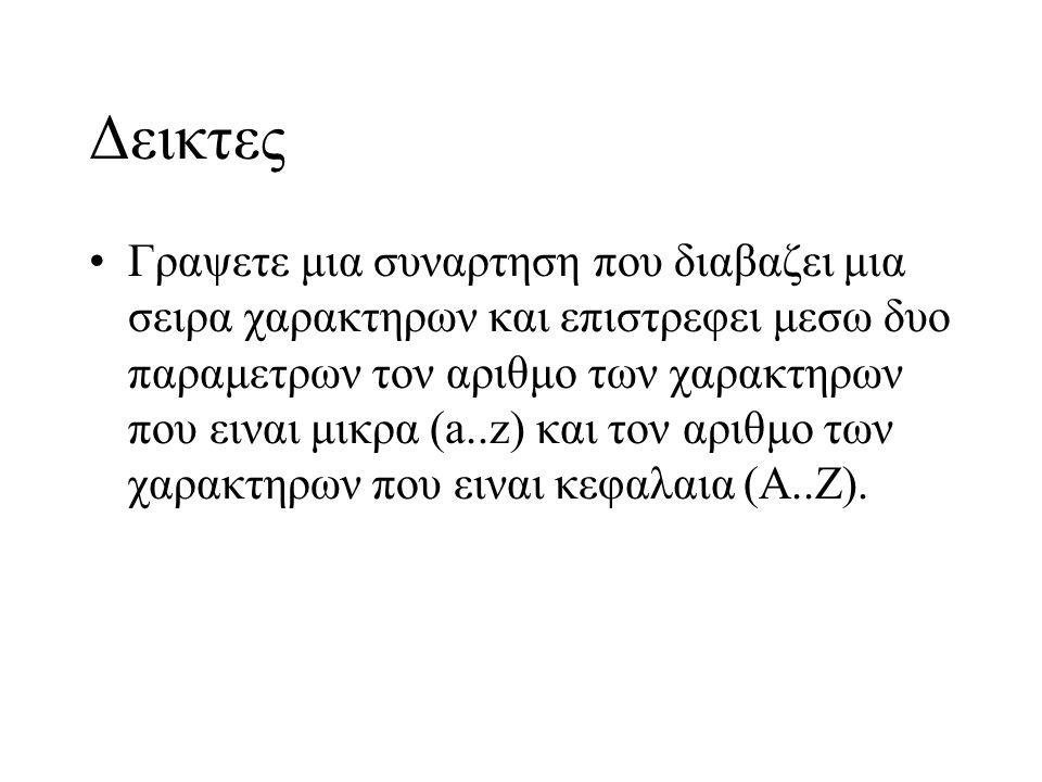 Δεικτες Γραψετε μια συναρτηση που διαβαζει μια σειρα χαρακτηρων και επιστρεφει μεσω δυο παραμετρων τον αριθμο των χαρακτηρων που ειναι μικρα (a..z) κα