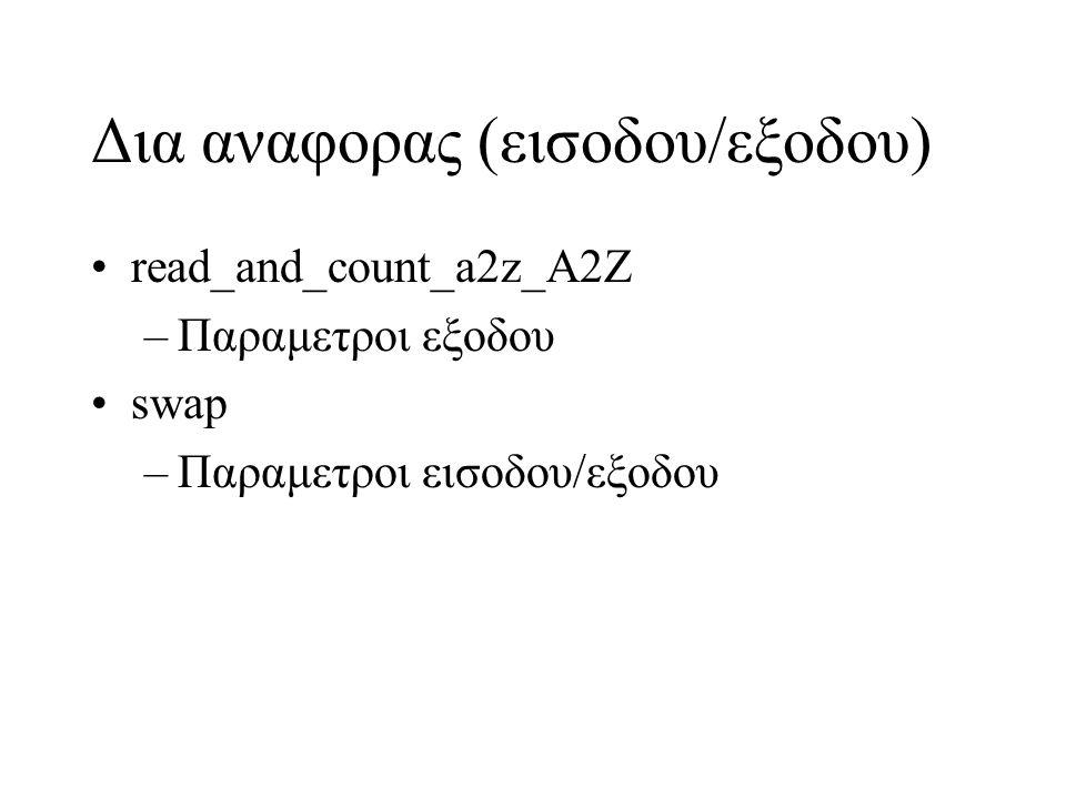 Δια αναφορας (εισοδου/εξοδου) read_and_count_a2z_A2Z –Παραμετροι εξοδου swap –Παραμετροι εισοδου/εξοδου