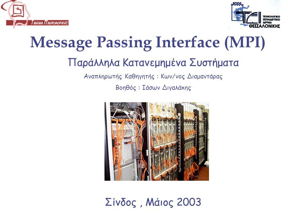 Message Passing Interface (MPI) Παράλληλα Κατανεμημένα Συστήματα Αναπληρωτής Καθηγητής : Κων/νος Διαμαντάρας Βοηθός : Ιάσων Διγαλάκης Σίνδος, Μάιος 20