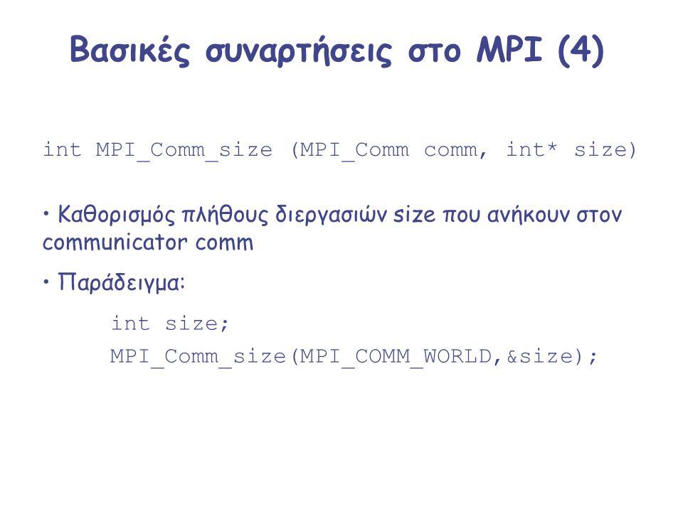 Βασικές συναρτήσεις στο MPI (4) int MPI_Comm_size (MPI_Comm comm, int* size) Καθορισμός πλήθους διεργασιών size που ανήκουν στον communicator comm Παρ