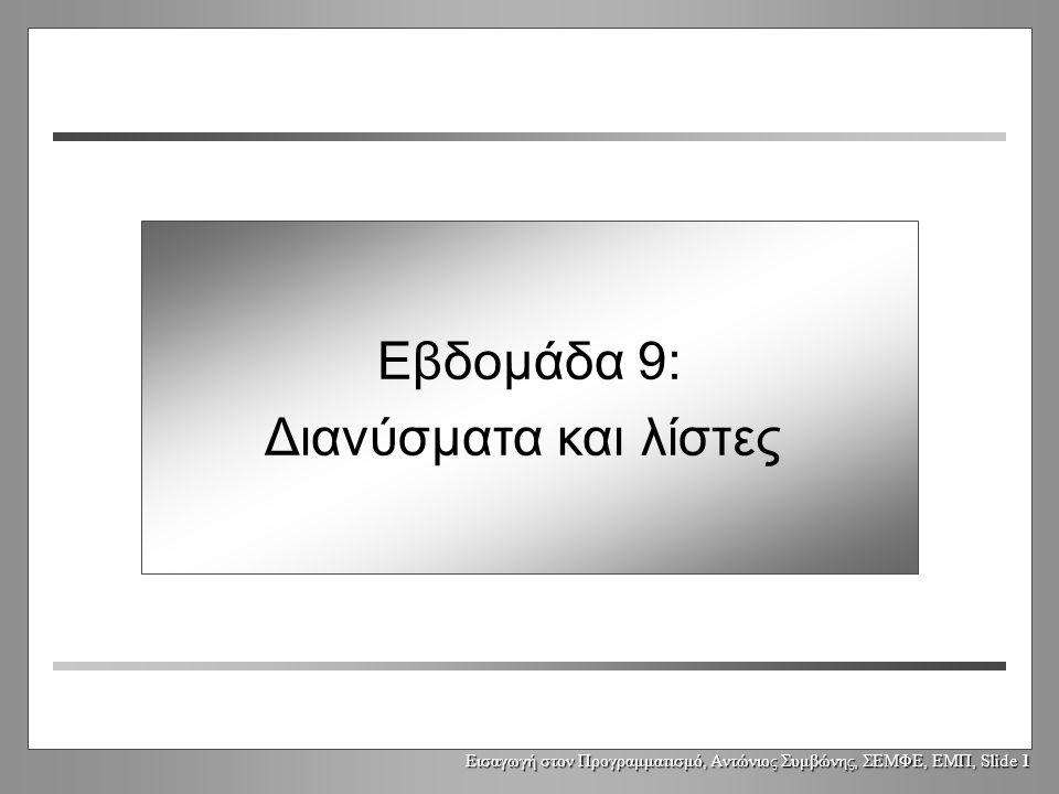 Εισαγωγή στον Προγραμματισμό, Αντώνιος Συμβώνης, ΣΕΜΦΕ, ΕΜΠ, Slide 1 Εβδομάδα 9: Διανύσματα και λίστες