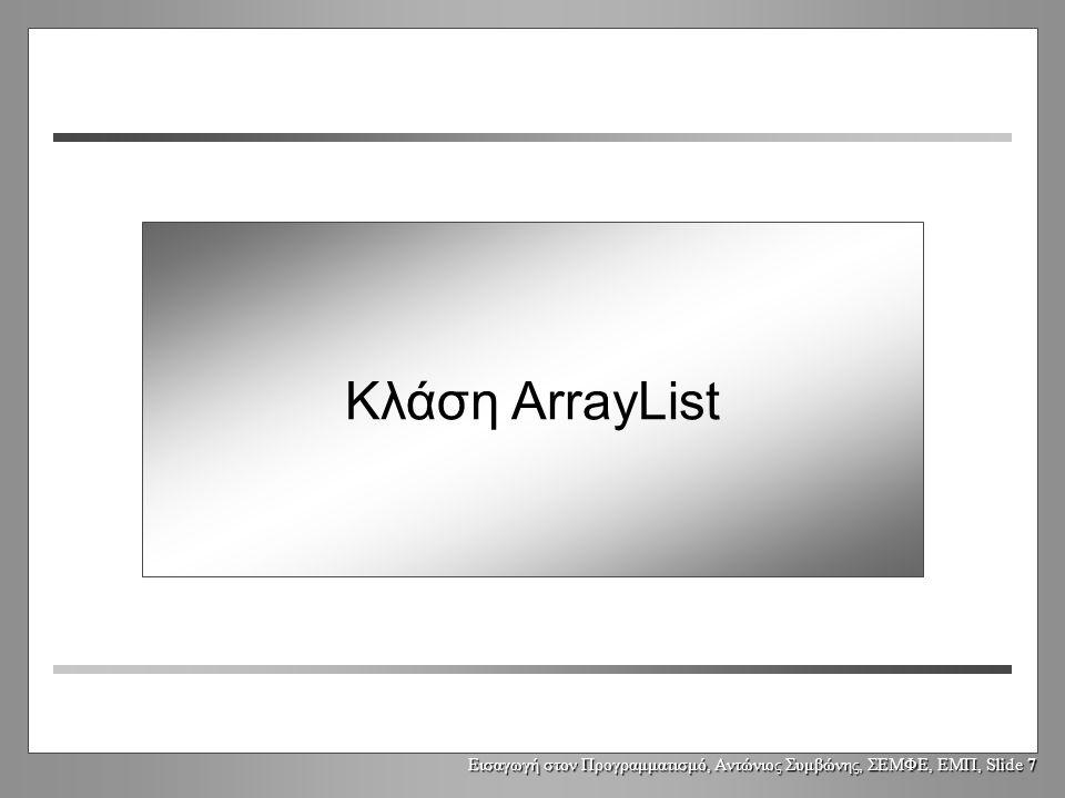Εισαγωγή στον Προγραμματισμό, Αντώνιος Συμβώνης, ΣΕΜΦΕ, ΕΜΠ, Slide 7 Κλάση ArrayList