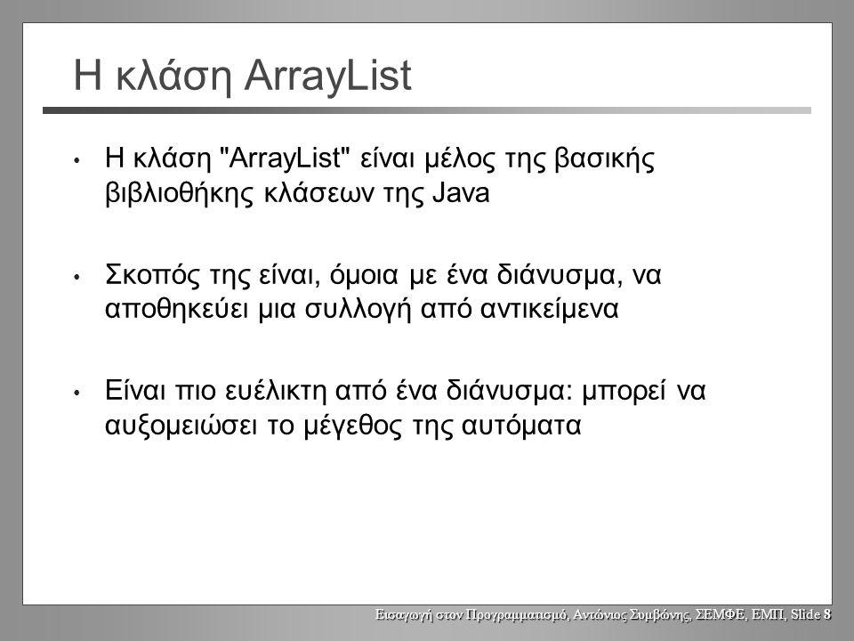 Εισαγωγή στον Προγραμματισμό, Αντώνιος Συμβώνης, ΣΕΜΦΕ, ΕΜΠ, Slide 8 Η κλάση ArrayList Η κλάση