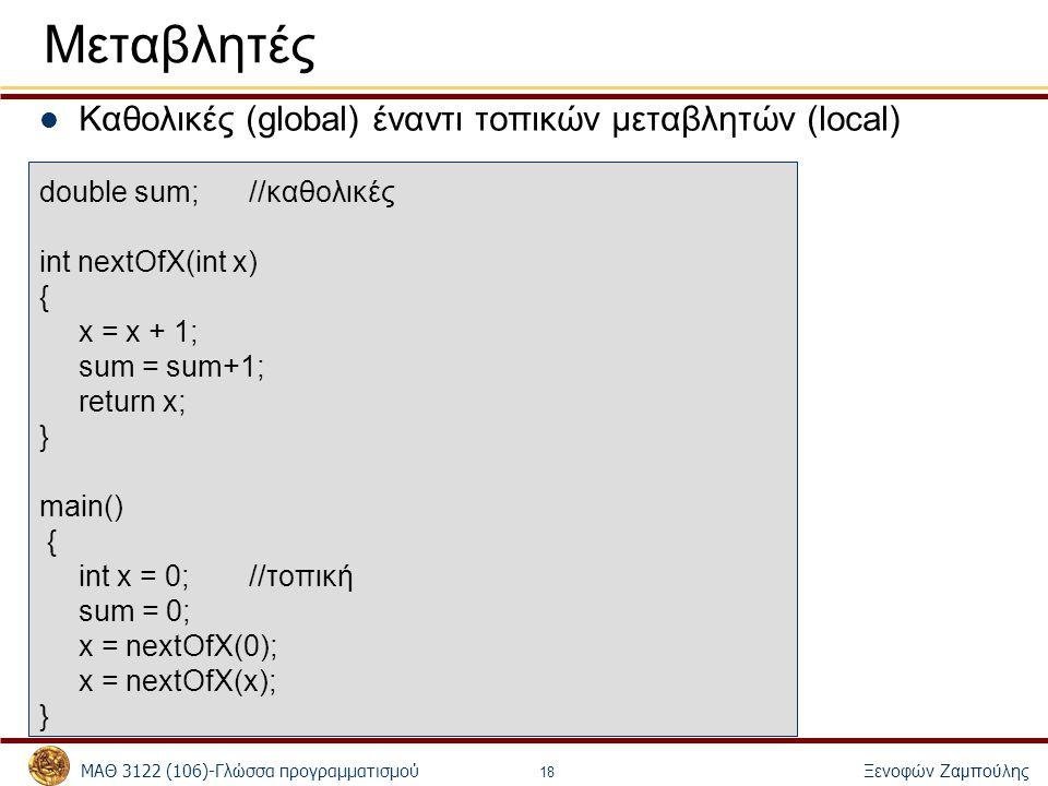 ΜΑΘ 3122 (106)-Γλώσσα προγραμματισμού Ξενοφών Ζαμπούλης 18 Μεταβλητές Καθολικές (global) έναντι τοπικών μεταβλητών (local) double sum;//καθολικές int