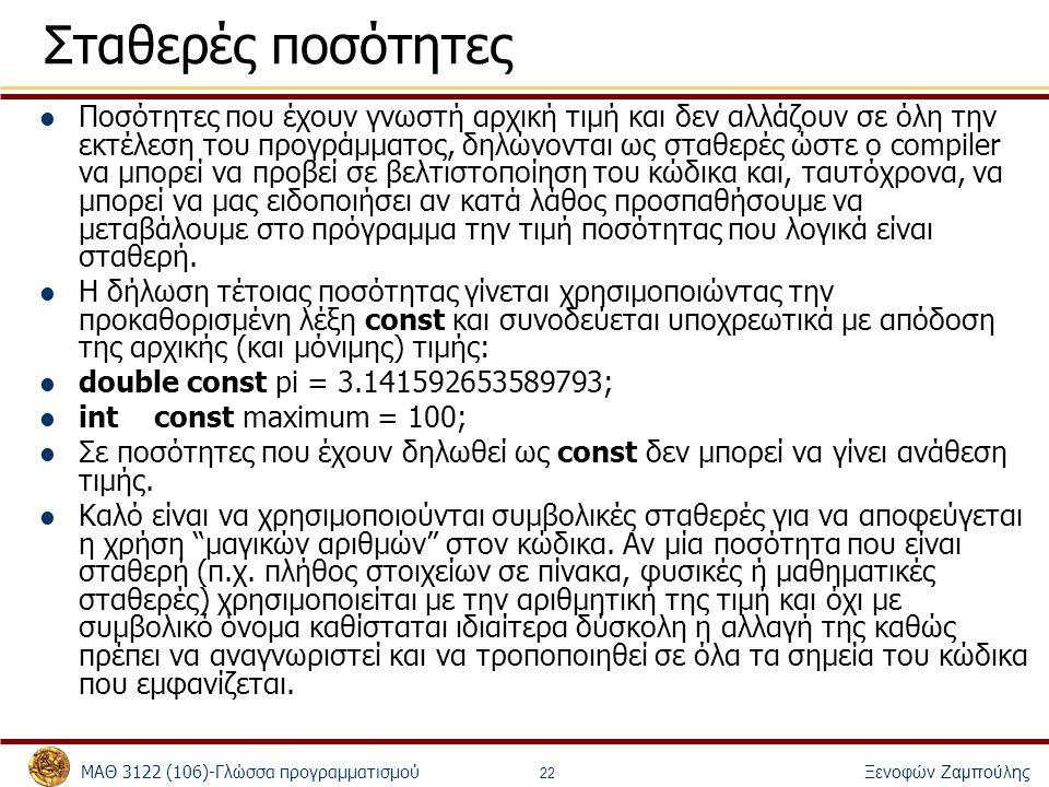 ΜΑΘ 3122 (106)-Γλώσσα προγραμματισμού Ξενοφών Ζαμπούλης 22 Σταθερές ποσότητες Ποσότητες που έχουν γνωστή αρχική τιμή και δεν αλλάζουν σε όλη την εκτέλ
