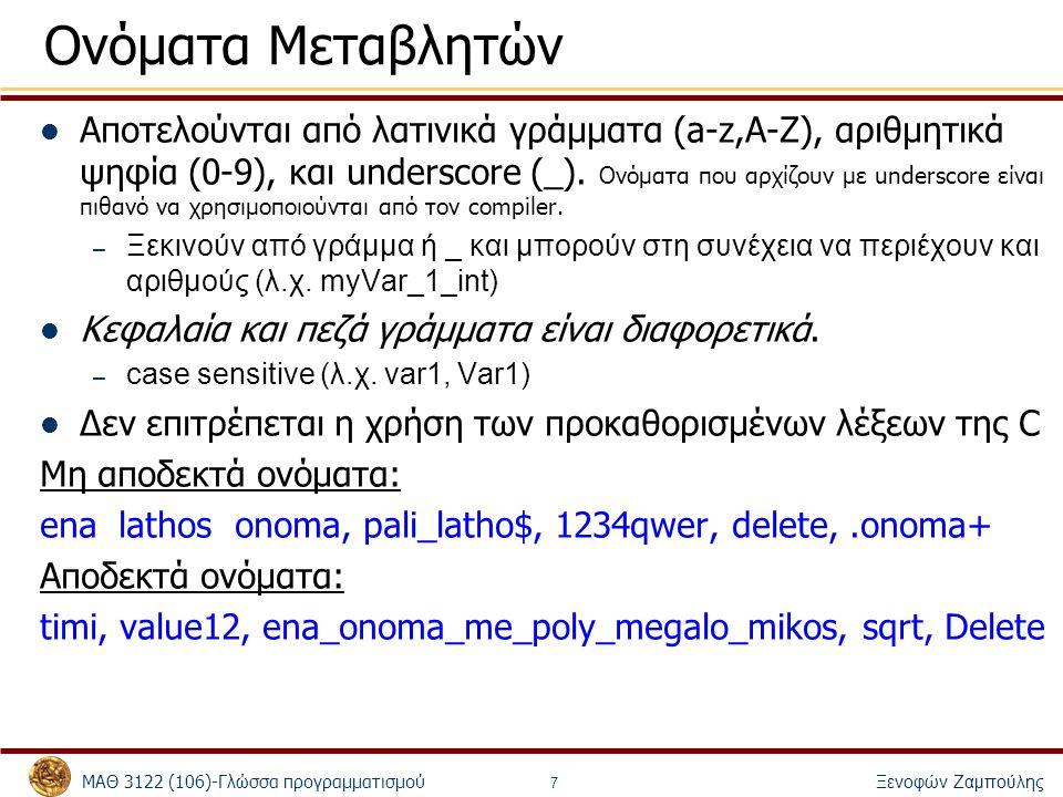 ΜΑΘ 3122 (106)-Γλώσσα προγραμματισμού Ξενοφών Ζαμπούλης 7 Ονόματα Μεταβλητών Αποτελούνται από λατινικά γράμματα (a-z,A-Z), αριθμητικά ψηφία (0-9), και