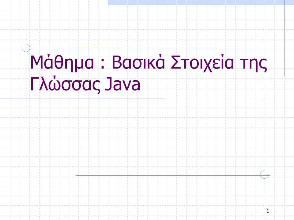 22 Έλεγχος ύπαρξης χαρακτήρων σε string π.χ.: String temp = ACGTGCGC ; int location = temp.indexOf('G'); (Αποτέλεσμα: 2) Επιστρέφει τη θέση του 1ου 'G' που θα βρει, ξεκινώντας από την αρχή του string, διαφορετικά επιστρέφει -1 π.χ.: String temp = ACGTGCGC ; int location = temp.lastIndexOf('G'); (Αποτέλεσμα: 6) Επιστρέφει τη θέση του 1ου 'G' που θα βρει, ξεκινώντας από το τέλος του string, διαφορετικά επιστρέφει -1