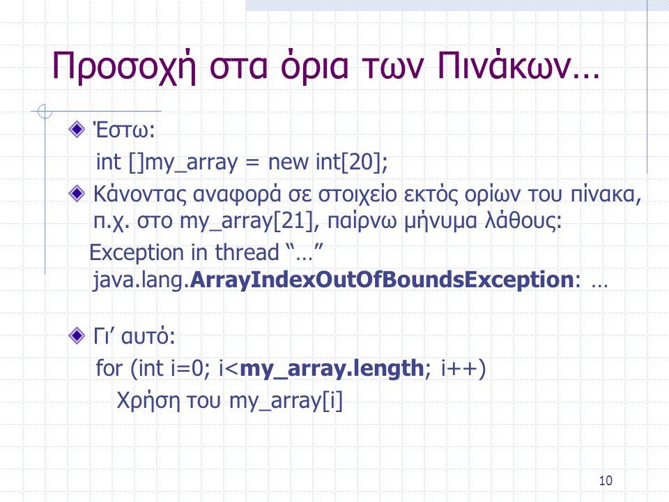 10 Προσοχή στα όρια των Πινάκων… Έστω: int []my_array = new int[20]; Κάνοντας αναφορά σε στοιχείο εκτός ορίων του πίνακα, π.χ. στο my_array[21], παίρν
