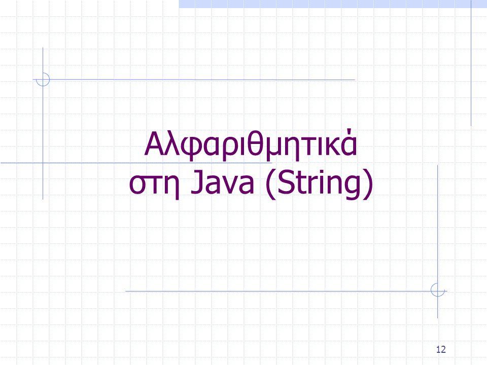 12 Αλφαριθμητικά στη Java (String)