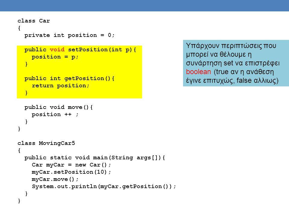 class Car { private int position = 0; public void setPosition(int p){ position = p; } public int getPosition(){ return position; } public void move(){