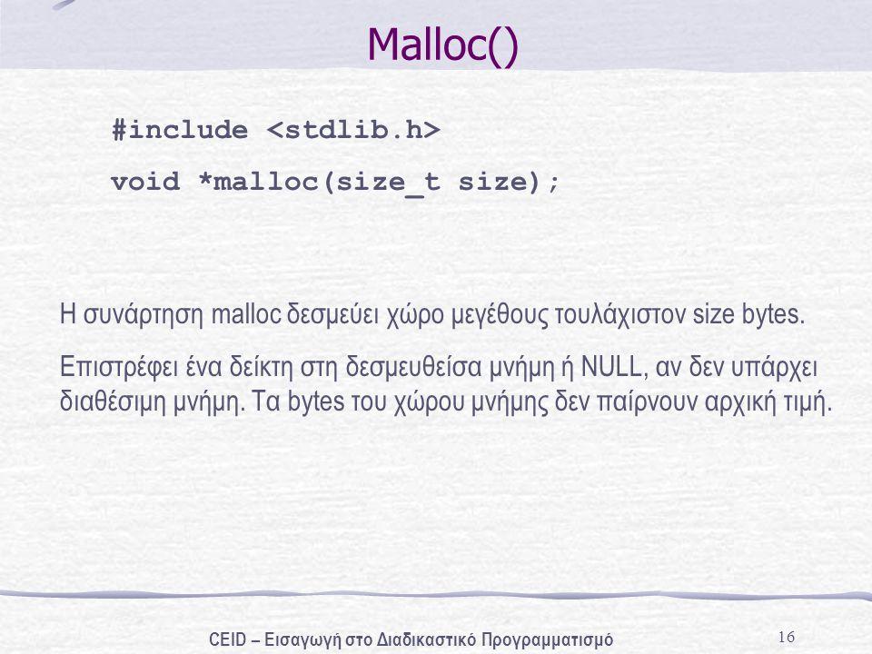 16 Malloc() #include void *malloc(size_t size); H συνάρτηση malloc δεσμεύει χώρο μεγέθους τουλάχιστον size bytes.