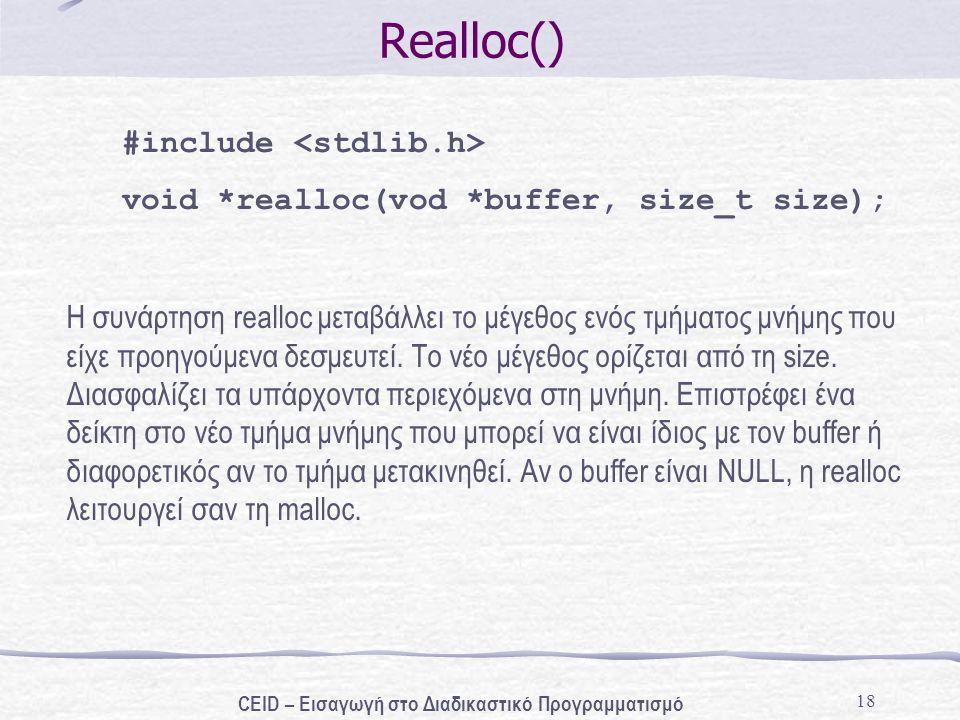 18 Realloc() #include void *realloc(vod *buffer, size_t size); H συνάρτηση realloc μεταβάλλει το μέγεθος ενός τμήματος μνήμης που είχε προηγούμενα δεσμευτεί.