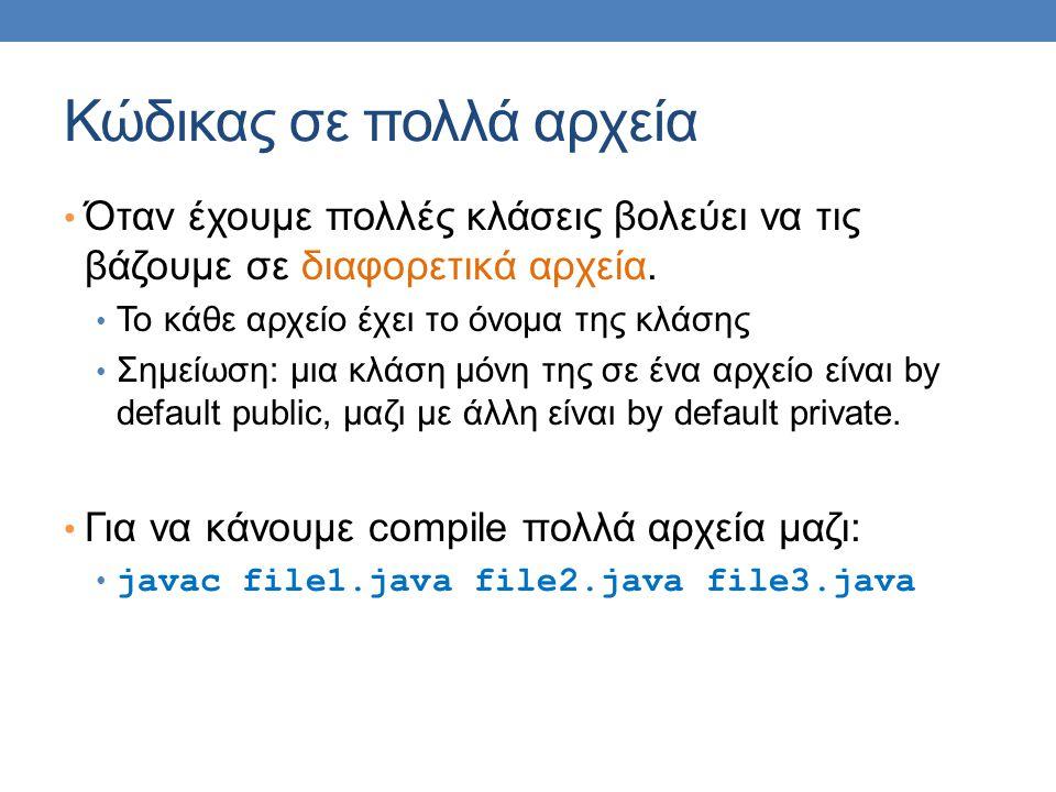 Κώδικας σε πολλά αρχεία Όταν έχουμε πολλές κλάσεις βολεύει να τις βάζουμε σε διαφορετικά αρχεία. To κάθε αρχείο έχει το όνομα της κλάσης Σημείωση: μια